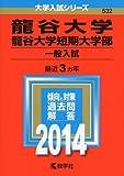 龍谷大学・龍谷大学短期大学部(一般入試) (2014年版 大学入試シリーズ)