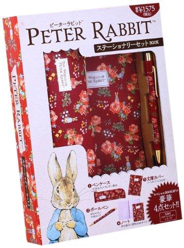 PETER RABBIT ステーショナリーセットBOOK (宝島社ステーショナリーシリーズ)