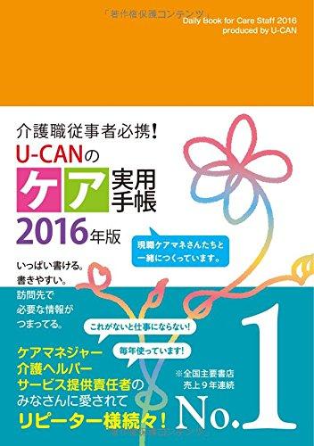 介護職従事者必携!  2016年版 U-CANのケア実用手帳 (ユーキャンの実用手帳シリーズ)