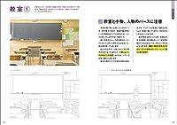 学校生活の背景のいろいろ (玄光社MOOK)