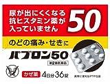 【第2類医薬品】パブロン50 36錠