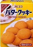 ナビスコ バタークッキーS2パック (10枚×2P)×5個