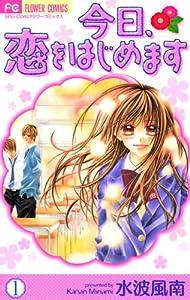 今日、恋をはじめます(1) (フラワーコミックス)