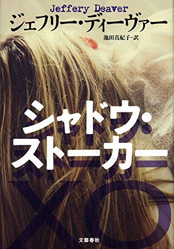 シャドウ・ストーカー キャサリン・ダンス (文春e-book)の詳細を見る