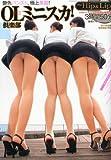 Yha ! Hip & Lip (ヤァ ! ヒップ アンド リップ) 2011年 06月号 [雑誌]
