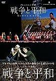 プロコフィエフ 歌劇「戦争と平和」 ゲルギエフ指揮 2014年7月 マリインスキー劇場 [DVD]