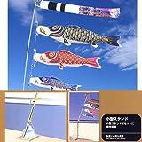 鯉のぼり 輝翔ゴールド 1.5mベランダセット(小型スタンドタイプ) こいのぼり ベランダ用