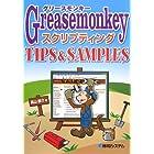 GreasemonkeyスクリプティングTIPS&SAMPLES