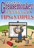 Greasemonkeyスクリプティング TIPS&SAMPLES