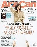 AneCan (アネキャン) 2016年 7月号 [雑誌]