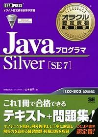 オラクル認定資格教科書 Javaプログラマ Silver SE 7