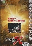 プロジェクトX 地下鉄サリン救急医療チーム 最後の決断 [DVD]