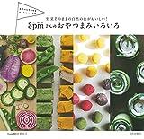 3pmさんのおやつまみいろいろ 野菜そのままの自然の色がおいしい!