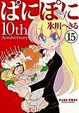 ぱにぽに 15 初回限定特装版 (SEコミックスプレミアム)