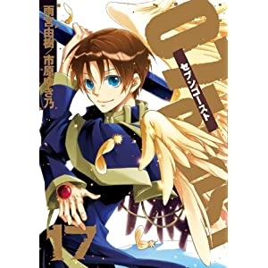 07-GHOST 17巻 (ZERO-SUMコミックス)
