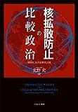 「核拡散防止の比較政治:核保有に至った国、断念した国」販売ページヘ
