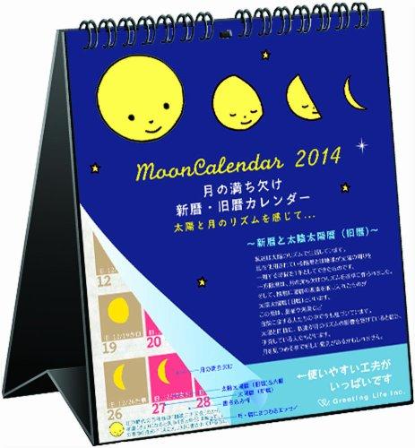 2014 月の満ち欠け 卓上カレンダー C-579-mp