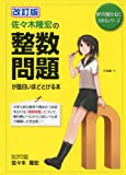 佐々木隆宏の整数問題が面白いほどとける本 (数学が面白いほどわかるシリーズ)
