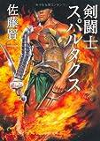 剣闘士スパルタクス (中公文庫)