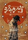 SUKIYAKI WESTERN ジャンゴ スペシャル・コレクターズ・エディション [DVD]