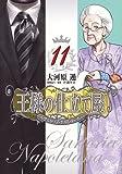 王様の仕立て屋 11 〜サルトリア・ナポレターナ〜 (ヤングジャンプコミックス)