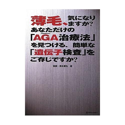 AGA治療に有効な、簡単な遺伝子検査を知っていますか? - 遺伝子レベルでの「固体別体質判定」による、あなただけの薄毛治療があった! (マーブルブックス)