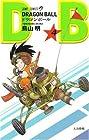 ドラゴンボール 第4巻 1986-10発売