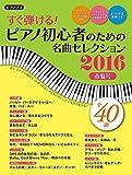 すぐ弾ける! ピアノ初心者のための 名曲セレクション 2016春夏号 (ヤマハムックシリーズ171)