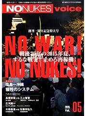 NO NUKES voice (5) 2015年 09 月号 [雑誌]: 紙の爆弾 増刊