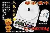1g単位で、最大10kg計量、デジタルスケール精密はかり 電子秤 日本語説明書付