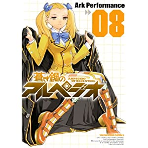 蒼き鋼のアルペジオ 8巻 (ヤングキングコミックス)