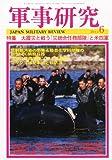 軍事研究 2011年 06月号 [雑誌]