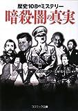 暗殺・闇の真実―歴史108のミステリー (コスミック文庫)