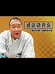 落語研究会 「猫の災難」柳家權太樓