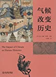 img - for Climate change history(Chinese Edition) book / textbook / text book