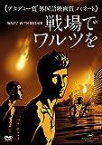 【初回生産限定】戦場でワルツを 完全版[DVD]
