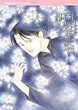 雨柳堂夢咄 16巻 (Nemuki+コミックス)
