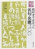 新潮ことばの扉 教科書で出会った名句・名歌三〇〇 (新潮文庫)