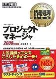 情報処理教科書 プロジェクトマネージャ 2008年度版 (情報…