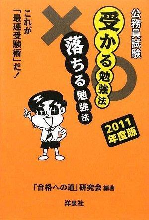 公務員試験受かる勉強法落ちる勉強法 2011年度版