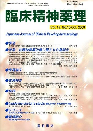臨床精神薬理 第12巻10号〈特集〉抗精神病薬治療に残された疑問点