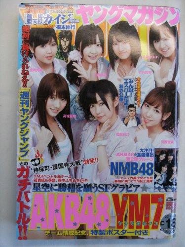 週刊ヤングマガジン2011年4月18日号No.18