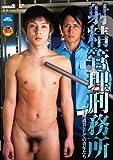 射精管理刑務所 [DVD]