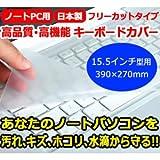 【キーボードカバー】EPSON DIRECT Endeavor NJ2150 (15.4インチ )機種で使えるフリーカットタイプ仕様・防水・防塵・防磨耗・クリアー・厚さ0.1mmキーボードプロテクター(日本製)