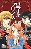 皇子かプリンス 2 (マーガレットコミックス)