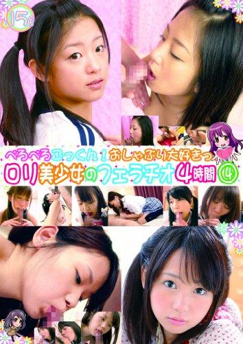 ぺろぺろごっくん!おしゃぶりだい好き  ロリ美少女のフェラチオ4時間 4 [DVD]