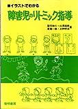 障害児のリトミック指導―イラストでわかる (障害児教育双書 (10))