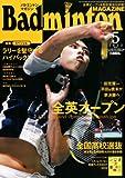 Badminton MAGAZINE (バドミントン・マガジン) 2012年 05月号 [雑誌]