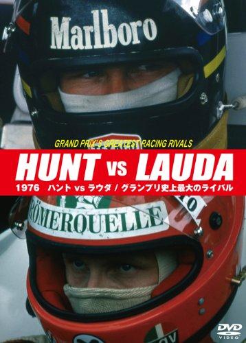 1976 ハントvsラウダ / グランプリ史上最大のライバル [DVD]