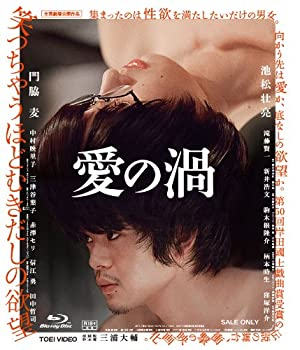 愛の渦 [Blu-ray]